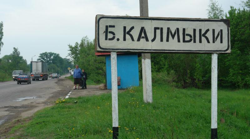 Малый дербет в Больших Калмыках